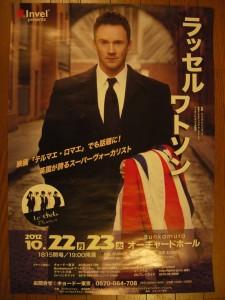 オーチャード公演のポスター