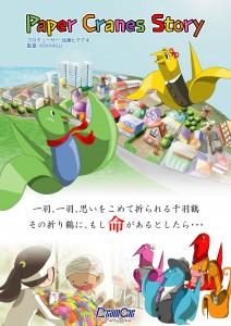 Paper Crane Story